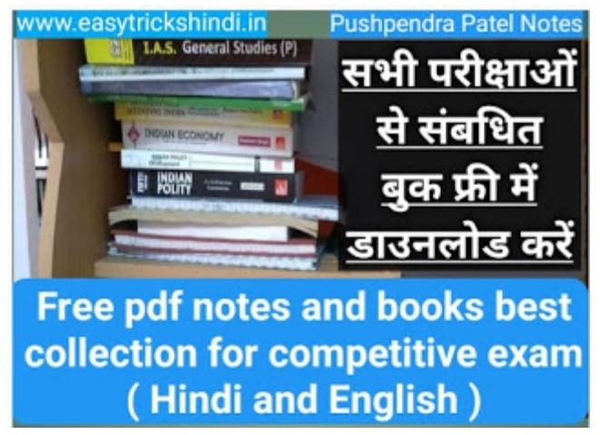Free pdf Notes