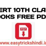 Ncert 10th class hindi medium